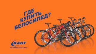 Где купить велосипед? Магазины Кант!(Где купить велосипед? В магазинах Кант более 250 моделей! http://yespromo.ru/kant-bike/?ch=yt&code=YT-3207., 2014-07-30T09:45:33.000Z)