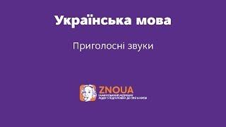 Підготовка до ЗНО з української мови: Приголосні звуки ч.1 / ZNOUA