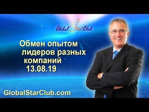 Solidar.club - Обмен опытом лидеров разных компаний 13.8.19