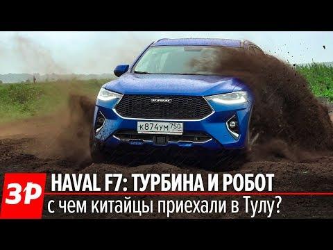 ХАВАЛ Ф7 российской сборки: Лексус внешне и Тигуан по цене / HAVAL F7 обзор и тест-драйв