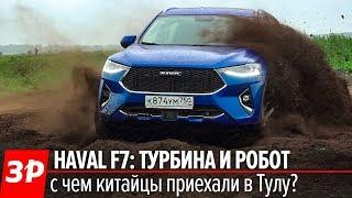 ХАВАЛ Ф7 2019 российской сборки