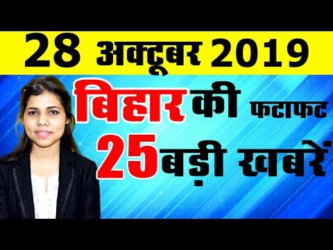 Daily today Bihar news of all districts video in Hindi.Get latest news of patna,gaya,siwan,Sasaram