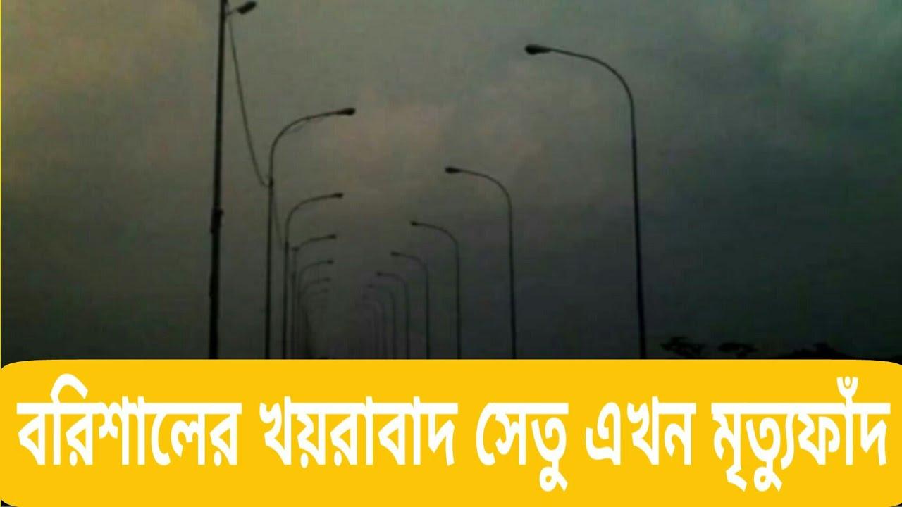বরিশালের খায়রাবাদ সেতু এখন মৃত্যুফাঁদ | Barishal Khayrabad Setu Akhon Mithuphath | Sohel Molla
