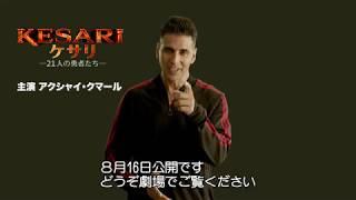 映画『KESARI/ケサリ』アクシャイ・クマールから日本向けコメント映像が到着☆