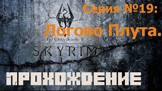 Прохождение игры TES V: Skyrim. Серия № 19. Логово Плута.