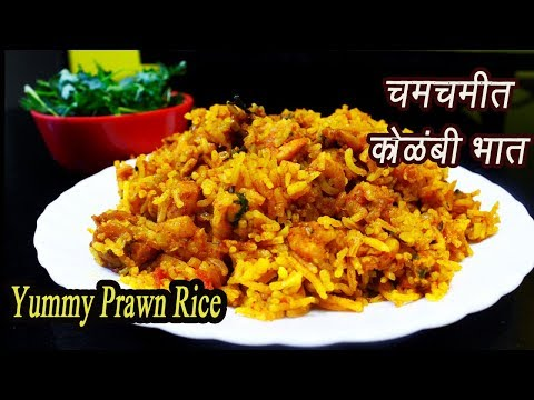 झणझणीत कोळंबी भात  | Kolambi bhaat | Prawn Rice | Spicy Shrimp Rice | MadhurasRecipe | Ep - 322