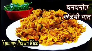 झणझणीत कोळंबी भात  | Kolambi bhaat | Prawn Rice | Spicy Shrimp Rice | MadhurasRecipe | Ep - 322