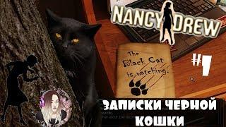 Нэнси Дрю (Nancy Drew) Записки Черной Кошки  ► Добро пожаловать в женскую академию #1