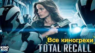 Все киногрехи и киноляпы 'Вспомнить все', (2012)
