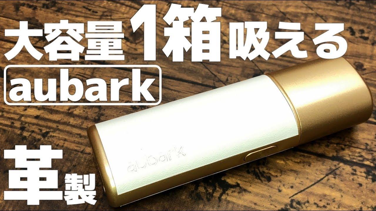 【iQOS互換機/aubark T002】レザー仕上げでアイコス3マルチより大容量なバッテリー搭載のおすすめ機種!!( 別Ver.Yetr Amus)