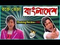 Mocking Review Ep-04 || Rokte Veja Bangladesh || Carbon Copy of Manna || Deshi MockinG