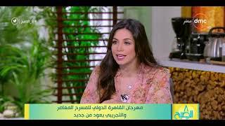 8 الصبح - مهرجان القاهرة الدولي للمسرح المعاصر والتجريبي يعود من جديد