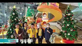 Publication Date: 2019-10-11 | Video Title: 才俊學校1819 學校活動