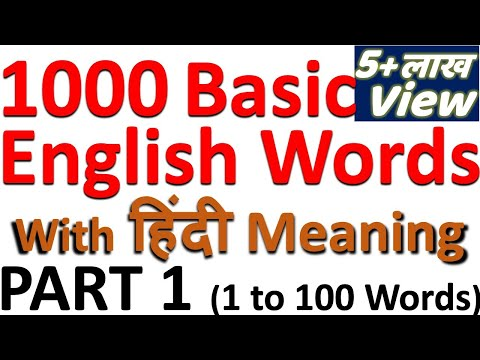 1000 Basic Words With Hindi Meaning - PART 1