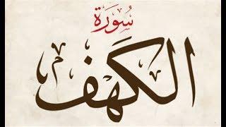 Surah Al Kahfi 1 10 Wajib Hafal Bagi Umat Islam Salah Satu Penangkal Fitnah Dajjal