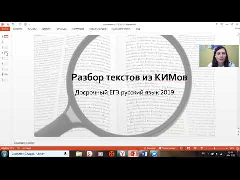 Разборы текстов с досрочного экзамена по русскому языку 2019