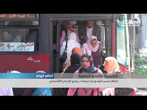 مصر: انتظار تحسن الوضع بعد إجراءات برنامج الإصلاح الاقتصادي  - 18:21-2018 / 3 / 23