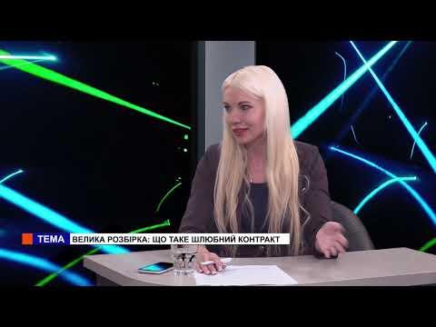 Медиа Информ: Ми з Олександром Федоренко. Крістіна Антонова. Велика розбірка: що таке шлюбний контракт