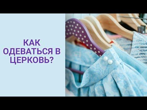 Как одеваться в