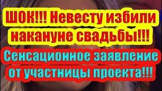 Дом 2 Новости 13 Ноября 2018 13.11.2018 Раньше Эфира