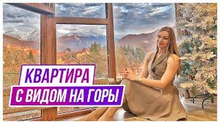 Крутая квартира в Красной Поляне | недвижимость Сочи | room tour | Ирэна про недвижку