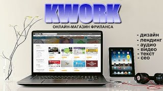 Идеи для сервиса кворк ру  Конкурсная работа для kwork.ru от Бутик идей и Александра Некрашевича