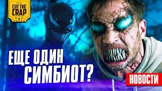 НОВЫЙ симбиот в Веном 2, Отряд Самоубийц 2, Афера Диснея | НОВОСТИ КИНО (ОКТ_3)