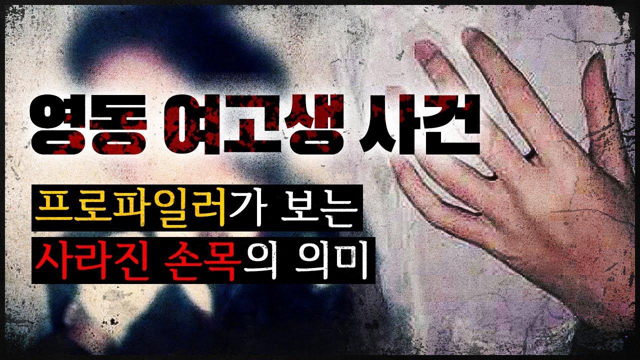 [영동 여고생 사건] 공사장에서 발견된 소녀의 손이 사라졌다