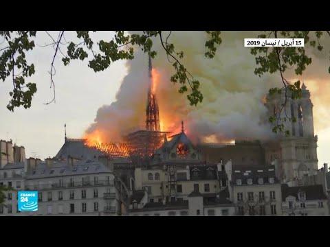 حريق كاتدرائية نوتردام في باريس أدلى لانتشار غبار سام مشبع بالرصاص!!