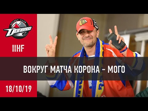HC Donbass: Корона - Мого. Вокруг матча