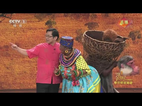 2018 - China - CCTV's Lunar New Year  TV Gala Showcase 'Racist Blackface' African Sketch - 15/2/18