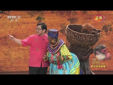 2018 - China - CCTV's Lunar New Year  TV Gala Showcase 'Racist Blackface' African Sketch - 15/2/18