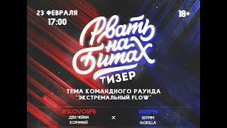 РВАТЬ НА БИТАХ: SLOVOSPB (ЧЕЙНИ и КОРИФЕЙ) - 140 BPM (GOKILLA и ШУММ) ТИЗЕР