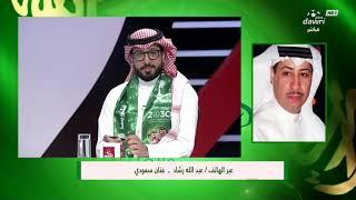 مداخلة الفنان عبدالله رشاد في التغطية الخاصة من دوري بلس بمناسبة اليوم الوطني 88