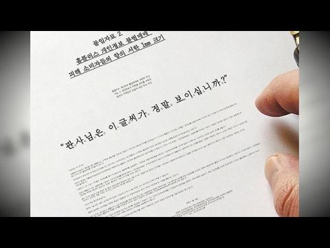 """대법 """"'1㎜ 깨알글씨' 개인정보 고지 홈플러스 유죄"""" / 연합뉴스TV (YonhapnewsTV)"""