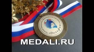 видео медали для выпускников
