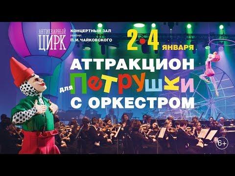 «Аттракцион для Петрушки с оркестром» в Московской филармонии