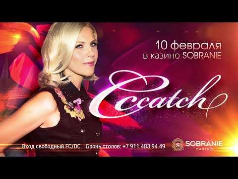 "CCCatch inviting Casino ""Sobranie"" In Kaliningrad"