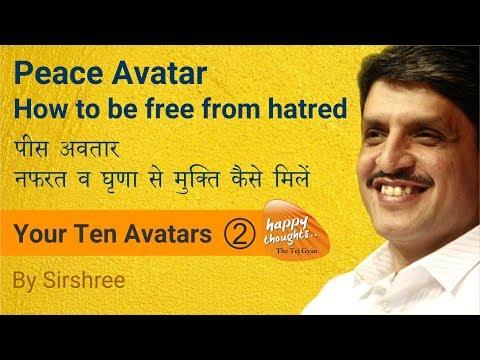 Your ten Avatars - (2) Awaken Your Peace Avatar | आपके दस अवतार - पीस अवतार (by Sirshree)
