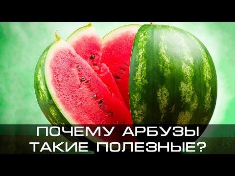 Почему полезно есть арбуз?