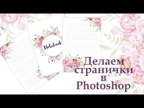 Как самостоятельно сделать электронные странички? / Странички в Photoshop
