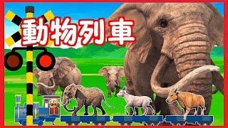 【動物列車 踏切 ①】★動物が列車に乗って移動するよ★ Train for children and railroad crossing animation /Animal Train