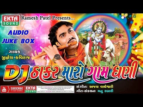 Nagal Maa Ni Aarti || Jignesh Kaviraj || Gujarati Song
