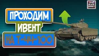 ПРОХОДИМ ИВЕНТ НА Т-44-100 #1 ● WoT Blitz