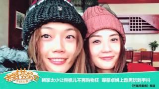 《芒果捞星闻》 Mango Star News:新家太小让容祖儿不再购物狂 曝蔡卓妍上跑男玩到手抖【芒果TV官方版】