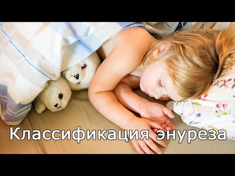 Ночное недержание мочи у взрослых