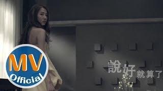 弦子XianZi【看走眼】《說好就算了》官方完整版Official MV thumbnail