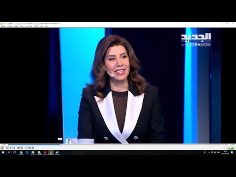حلقة النائبة بولا يعقوبيان - برنامج وهلق شو بضيافة  الإعلامي جورج صليبي - الجديد