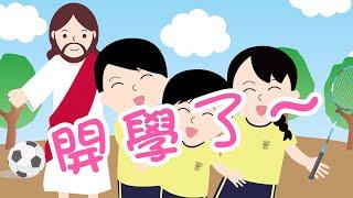 Publication Date: 2021-08-31 | Video Title: 天主教佑華小學開學日片段2