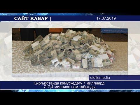 ӨӨПЕЕЕЙ: Кыргызстанда көмүскөдөгү